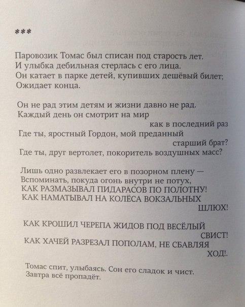 стихи-Паровозик-Томас-3073095